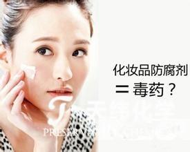 化妆品防腐剂